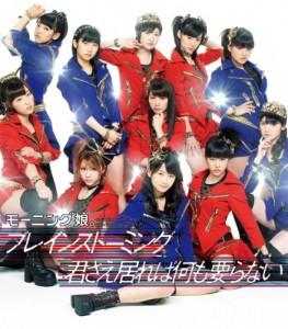 Brainstorming-Kimi-Sae-Ireba-Nani-mo-Iranai-Regular cover