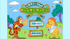 Pooh's Home Run Derby title