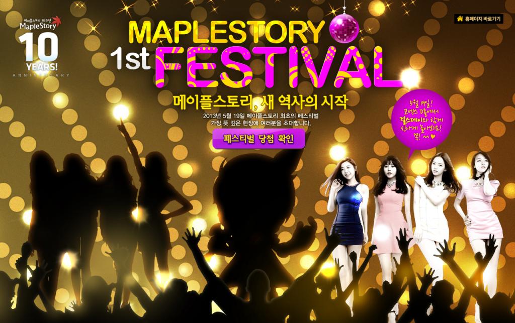 maplestory-1st-festival
