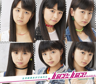 samidare single cover juice juice