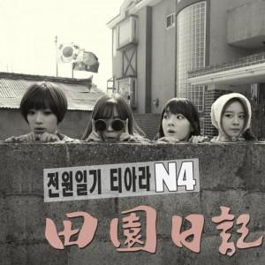 tara jeon wo diary