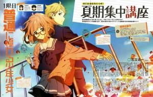Kyoukai no Kanata - Cover