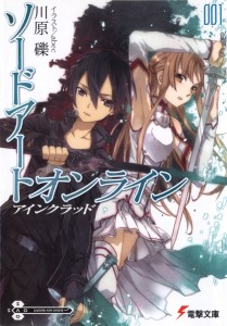 Sword Art Online LN cover
