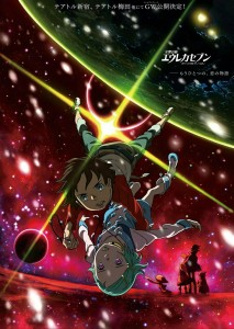 Eureka 7 Movie Cover