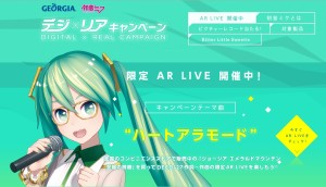 heart a la mode hastune miku georgia ar live