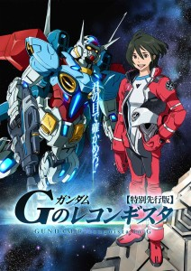 G-Reco Title