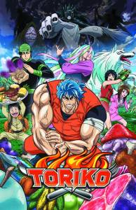 Toriko dvd covers