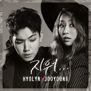 hyolyn x jooyoung erase cover