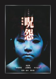 ju-on-the-grudge-poster